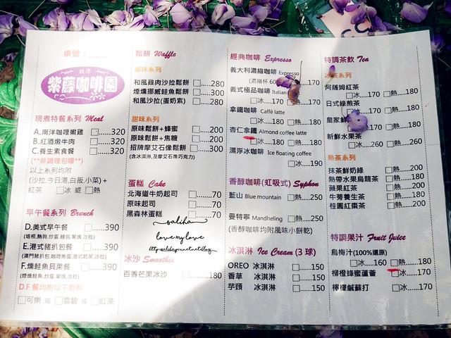 新北淡水三芝紫藤咖啡園menu菜單