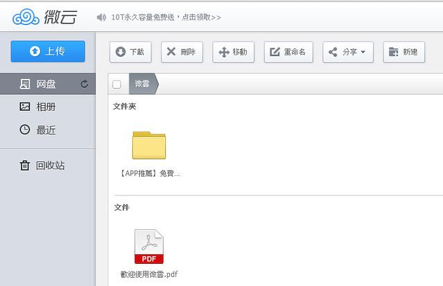 【APP軟體】免費雲端空間.騰訊微雲(直接大方贈送10TB的永久網盤空間)