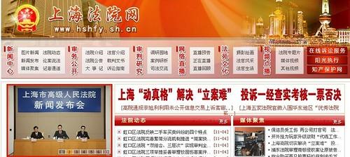 上海法院网20131102