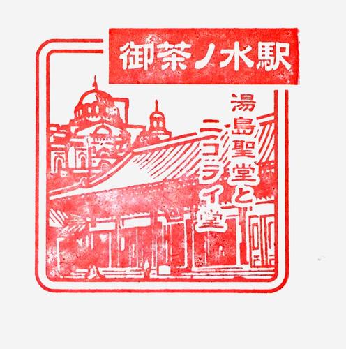 御茶ノ水駅スタンプ