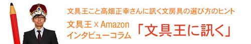 「文具王×Amazon インタビューコラム 文具王に訊く」Vol.4が公開されました!