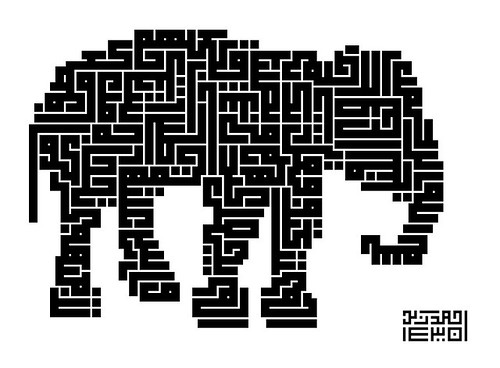 "Sura 105 from the Holy Quran ""The Elephant"""