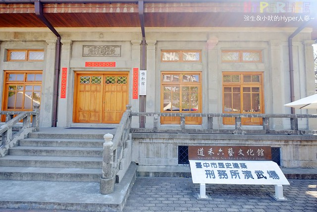 台中刑務所演武場 (28)