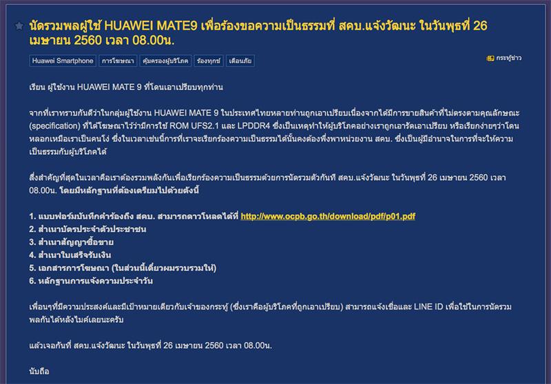 Huawei mate 9 thai user