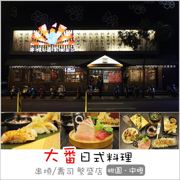 大番日式料理 (1)
