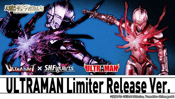 ULTRA-ACT × S.H.Figuarts 《超人力霸王》限制器解除版!ULTRAMAN リミッター解除Ver.