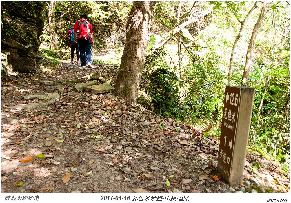2017-04-16 瓦拉米步道-山風-佳心-36.jpg