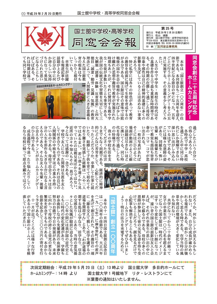 国士舘中学校・高等学校同窓会会報誌 第25号