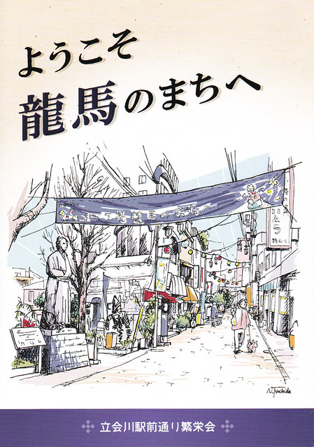 立会川駅前通り繁栄会パンフレット
