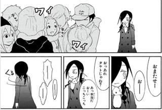 Watamote_vol4_081p