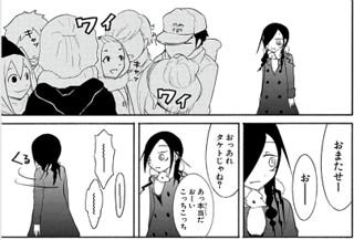 Watamote_vol4_081p