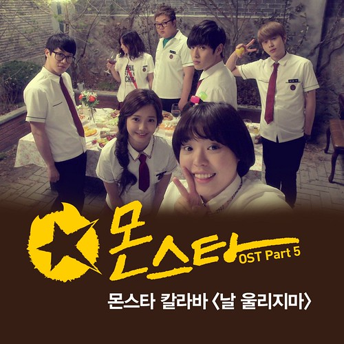 VA   Monstar OST (2013) (MP3) [Album]