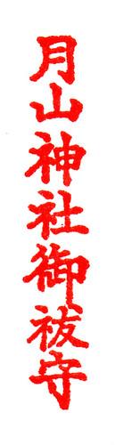 20130811_月山登山_0005