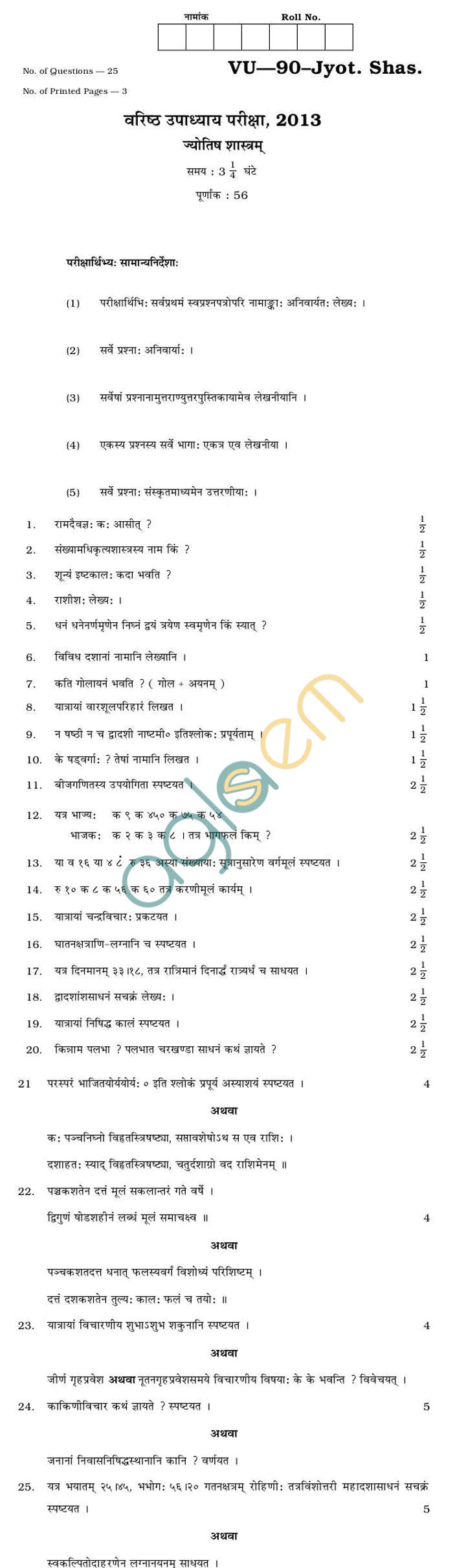 Rajasthan Board V Upadhyay Jyotish Shastram Question Paper 2013