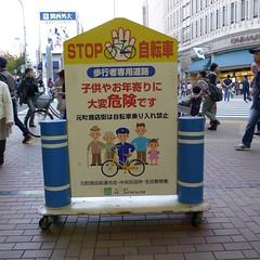 Kobe No Bikes Sign