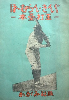 Babe Ruth, Home Run King, 1929 Japanese edition