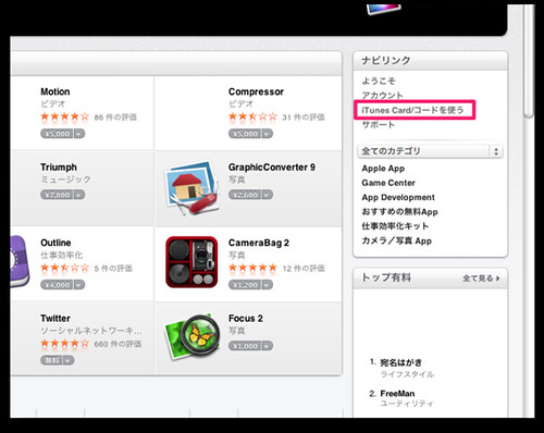 iTunesCard/コードを使うをクリック