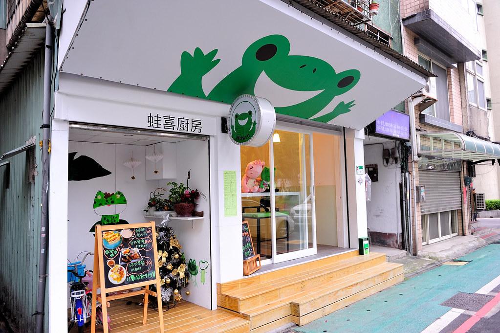 台北中山【蛙喜廚房】~溫馨、簡單的美味親子廚房