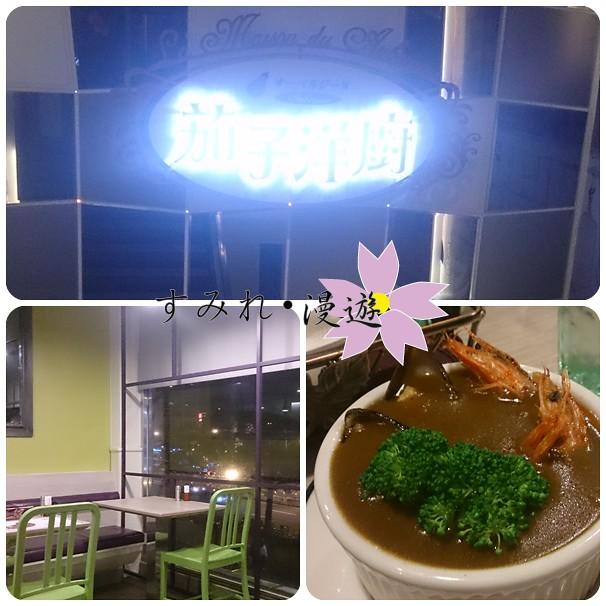 民以食為天-茄子咖哩公館店-201312221-1