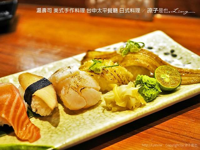 滬壽司 美式手作料理 台中太平餐廳 日式料理 14
