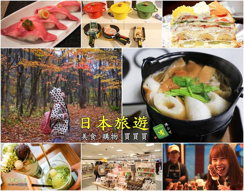 【日本旅遊必備】樂天信用卡,日本旅行必逛/必買/必嚐美食的優惠,樂天信用卡通通準備好了!