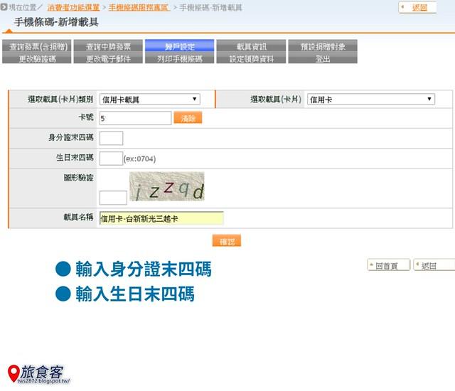 APPLE PAY 電子發票_004