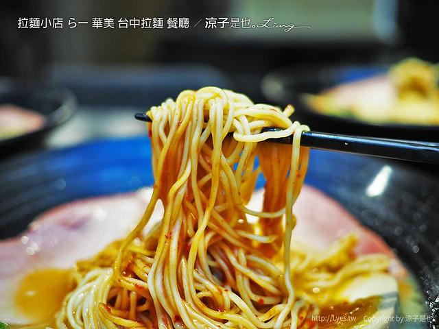 拉麵小店 らー麺 華美 台中拉麵 餐廳 22