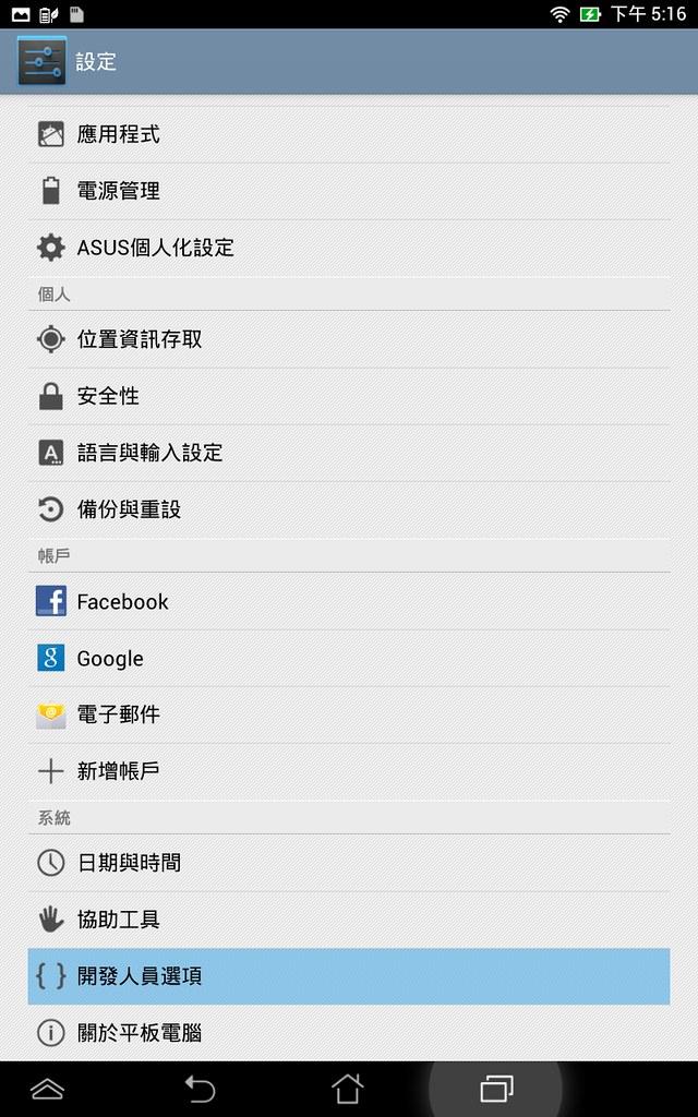 Screenshot_2013-08-09-17-16-44