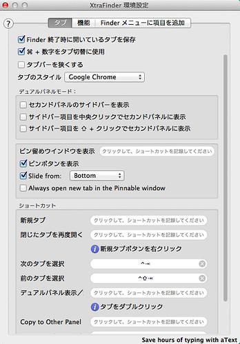 スクリーンショット 2013-08-19 1.02.09