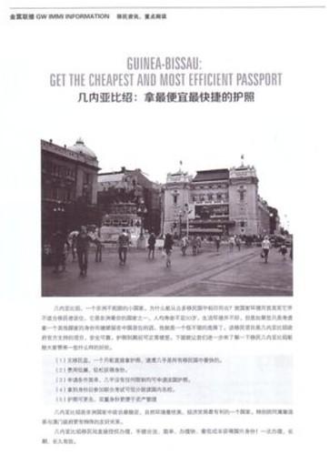 passaporte guiné-bissau-macau