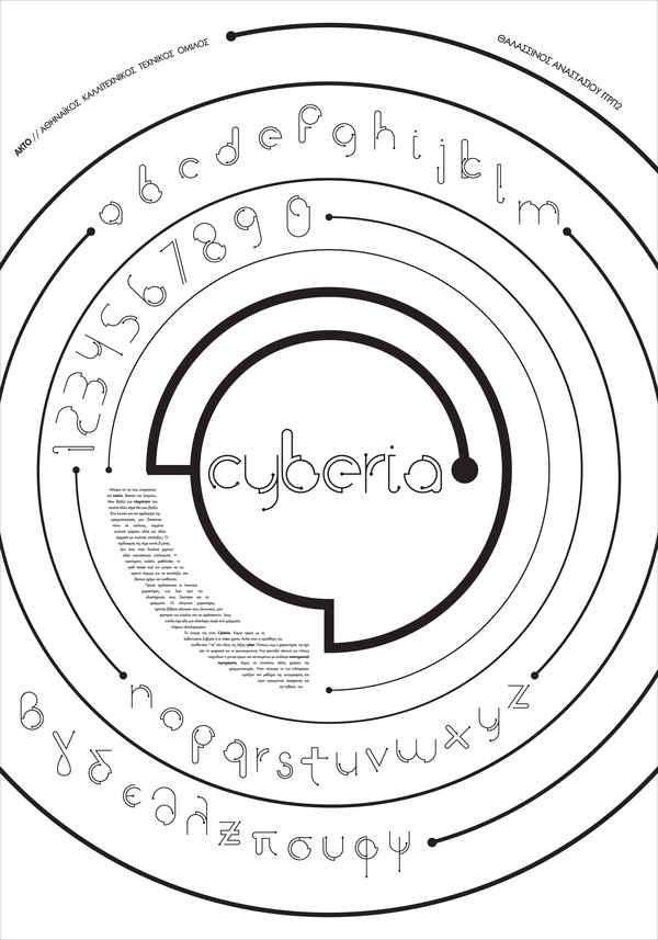 Cyberia tipografías decorativa