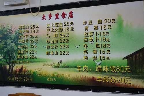 The menu at Da Xiang Li Shi Dian (Mutton Hotpot), Guangzhou