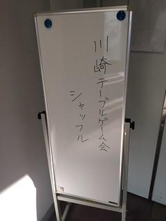 川崎テーブルゲーム会シャフル2014年1月例会ボード