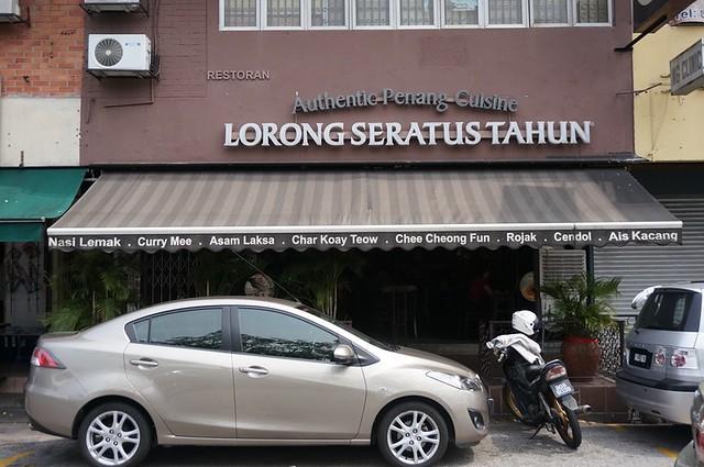 Best of Halal- Lorong Seratus Tahun, SS2