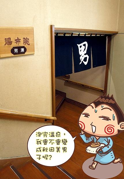 橫手溫泉旅館美食32