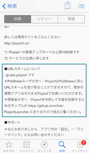 Picport URL スキーム