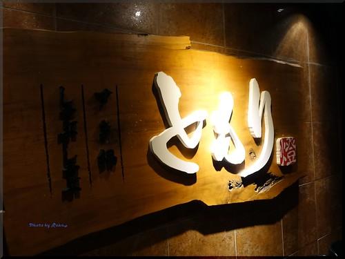 Photo:2017-03-24_T@ka.の食べ飲み歩きメモ(ブログ版)_居酒屋激戦区にて獺祭を楽しみつつ鮪すき鍋【大門】竹庭ともり_01 By:logtaka
