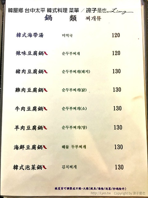 韓屋鄉 台中太平 韓式料理 菜單 16