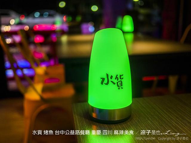 水貨 烤魚 台中公益路餐廳 重慶 四川 麻辣美食 44