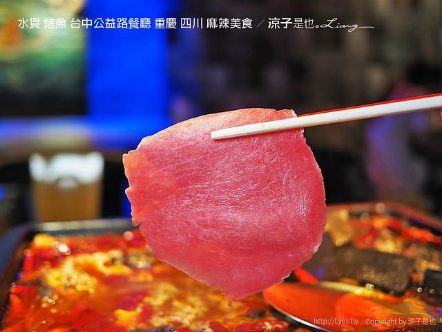 水貨 烤魚 台中公益路餐廳 重慶 四川 麻辣美食 25
