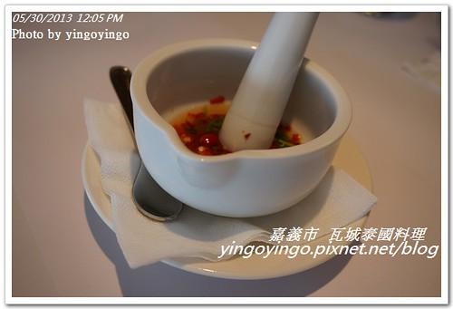 嘉義市_瓦城泰國料理20130530_DSC04041