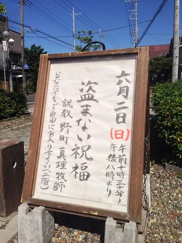 盗まない祝福 by nomachishinri