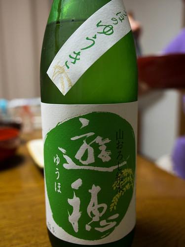 遊穂ゆうほのゆうき-1