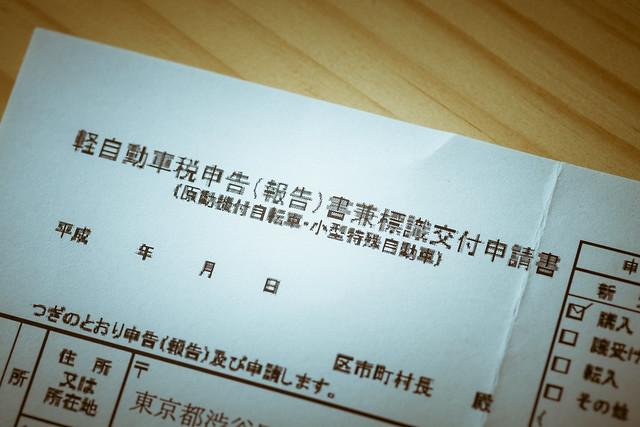 20130911_01_軽自動車税申告(報告)書兼標識交付申請書