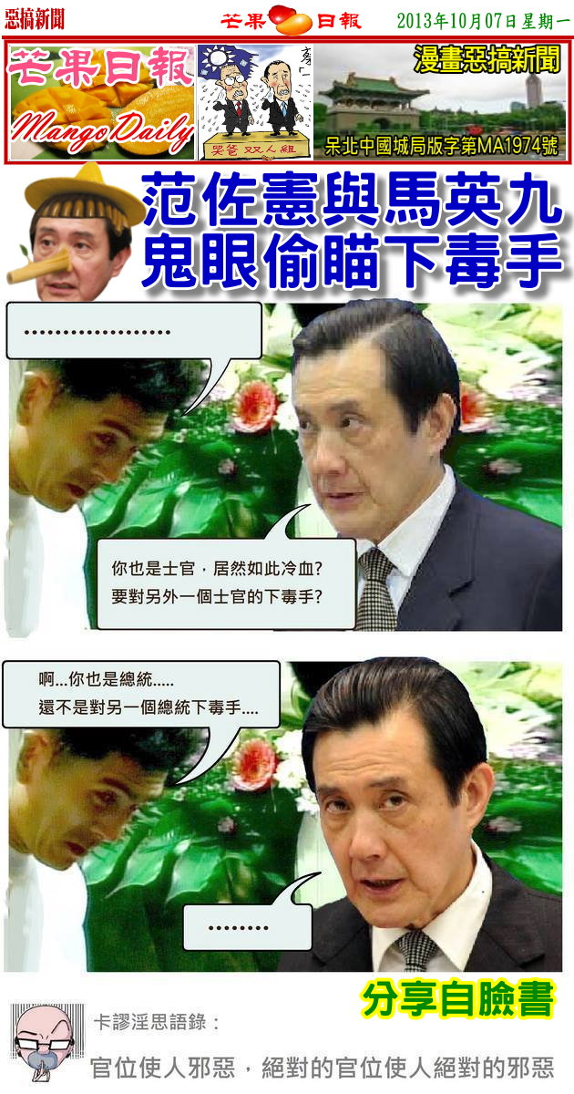 131007芒果日報--漫畫新聞--范佐憲與馬英九,鬼眼偷瞄下毒手