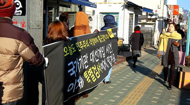 20131120_국가기관대선개입출근길행진(13일차)-17