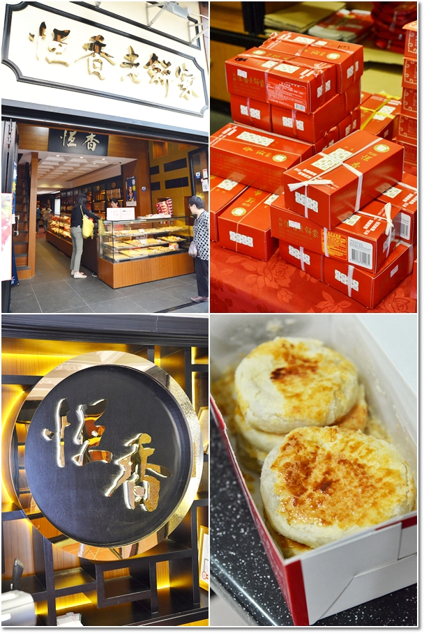Yuen Long Famous Wife Cakes