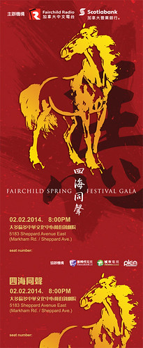 cny_gala_ticket_2014_final