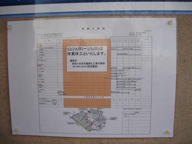 251228阿佐ヶ谷住宅 (33)