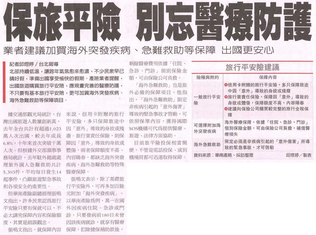 20131226[經濟日報]保旅平險 別忘醫療防護--業者建議加買海外突發疾病、急難救助等保障 出國更安心